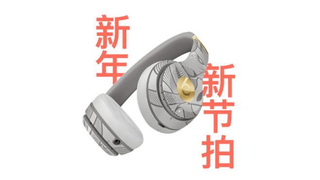 apple-china-newyearbeats