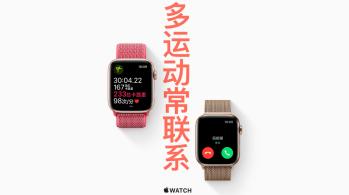 applewatch-china-newyear2